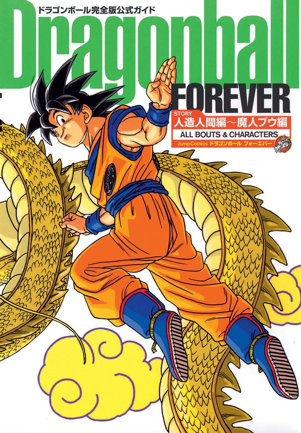 Dragon Ball Forever (VF)