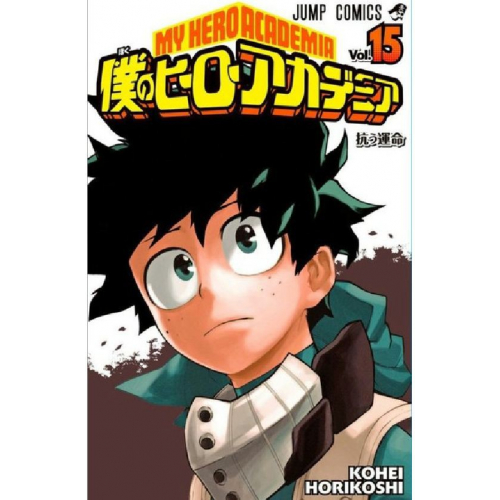 My Hero Academia Tome 15 (VF)