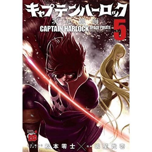 Capitaine Albator Dimension Voyage Tome 5 (VF)